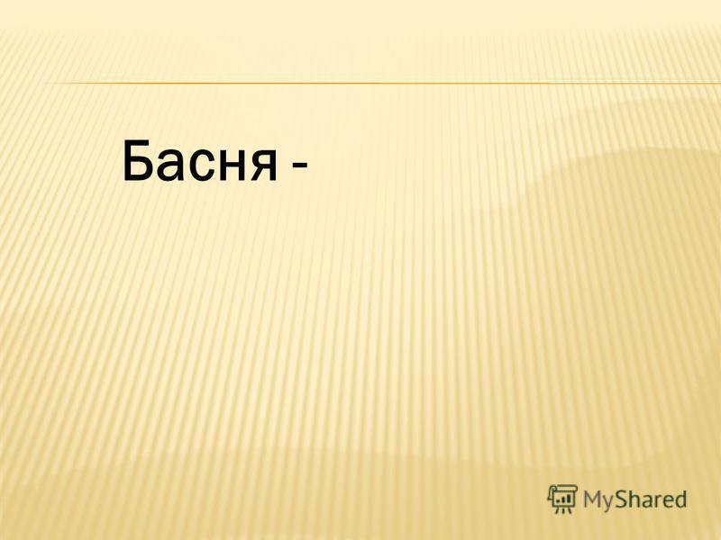 Басня -