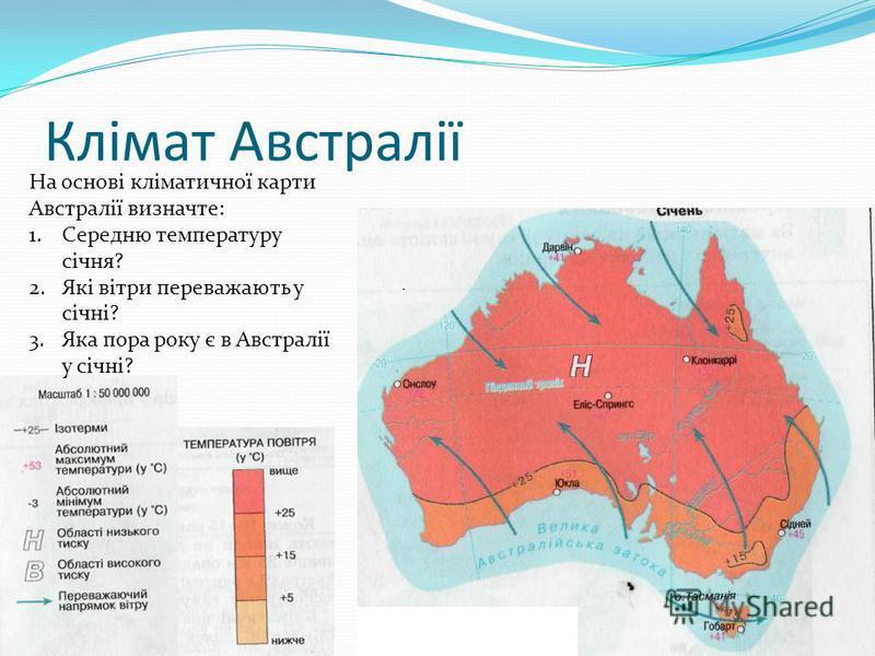 Клімат Австралії На основі кліматичної карти Австралії визначте: 1.Середню температуру січня? 2.Які вітри переважають у січні? 3.Яка пора року є в Австралії у січні?