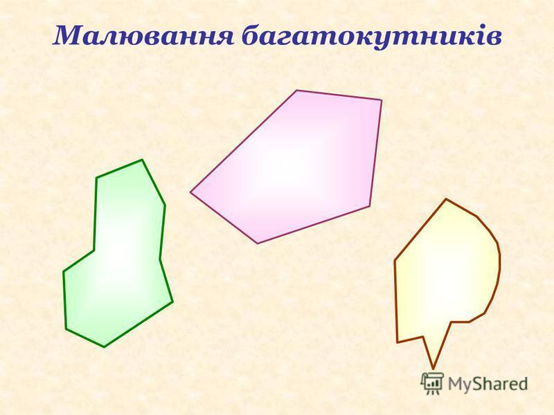 Малювання багатокутників