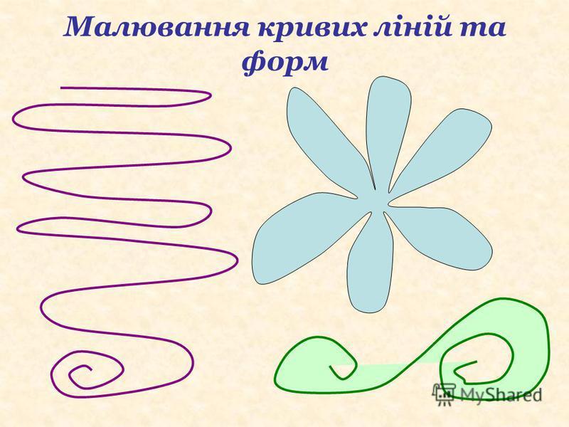 Малювання кривих ліній та форм