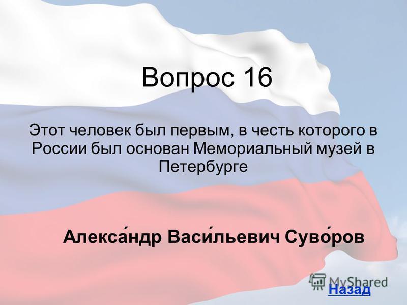 Этот человек был первым, в честь которого в России был основан Мемориальный музей в Петербурге Вопрос 16 Назад Алекса́ндр Васи́льевич Суво́ров