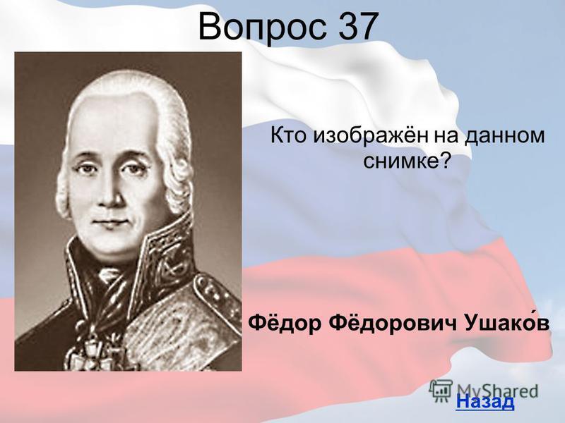 Кто изображён на данном снимке? Вопрос 37 Назад Фёдор Фёдорович Ушако́в