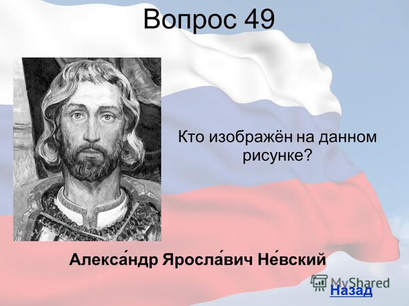 Кто изображён на данном рисунке? Вопрос 49 Назад Алекса́ндр Яросла́вич Не́всякий