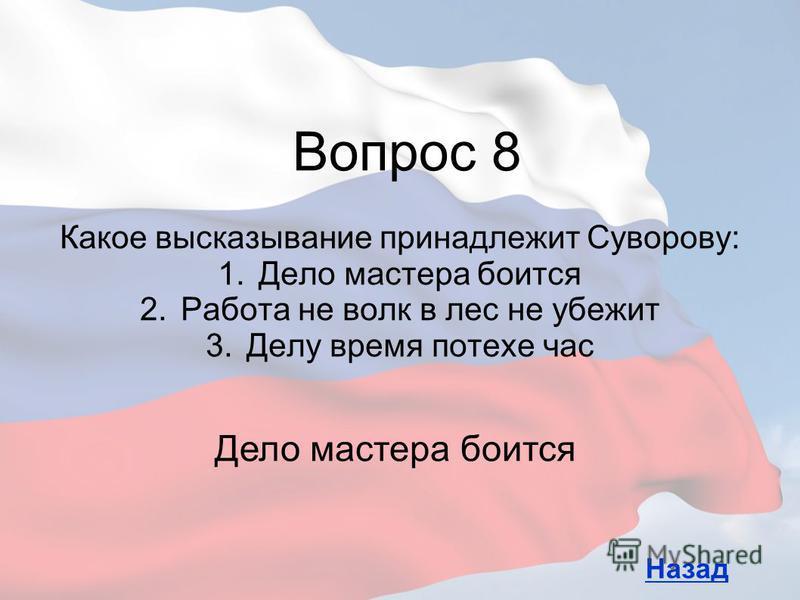Какое высказывание принадлежит Суворову: 1. Дело мастера боится 2. Работа не волк в лес не убежит 3. Делу время потехе час Вопрос 8 Назад Дело мастера боится