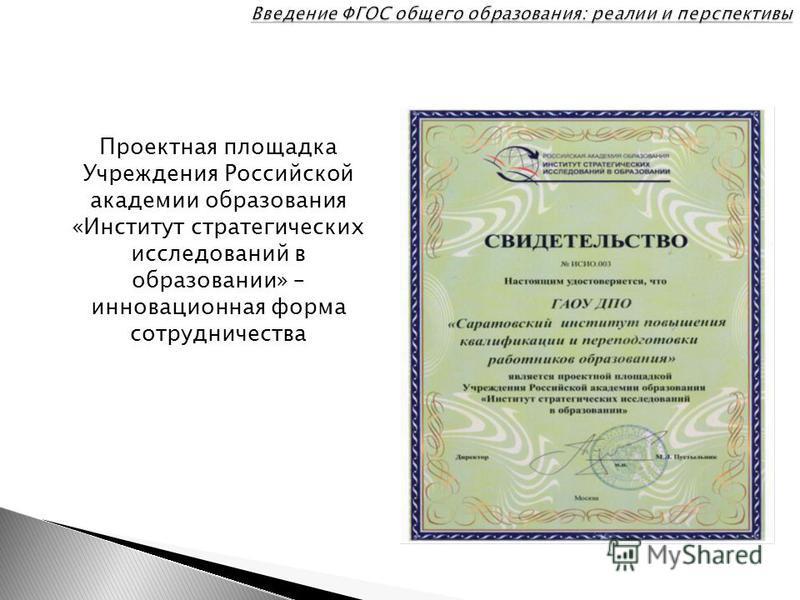 Проектная площадка Учреждения Российской академии образования «Институт стратегических исследований в образовании» – инновационная форма сотрудничества