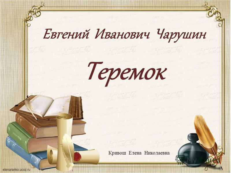Кривош Елена Николаевна Евгений Иванович Чарушин Теремок