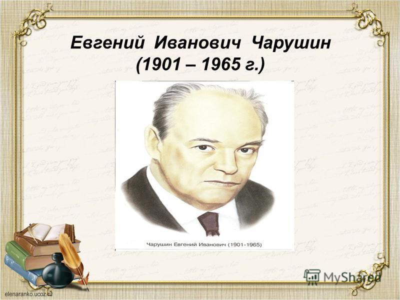 Евгений Иванович Чарушин (1901 – 1965 г.)