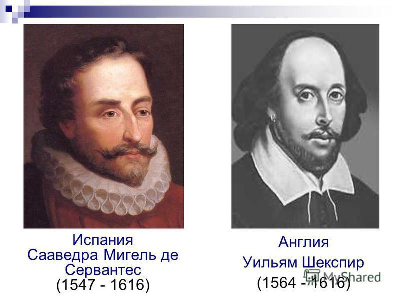 Испания Сааведра Мигель де Сервантес (1547 - 1616) Англия Уильям Шекспир (1564 - 1616)