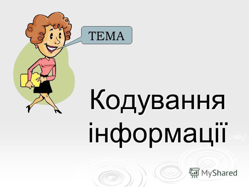 Кодування інформації ТЕМА
