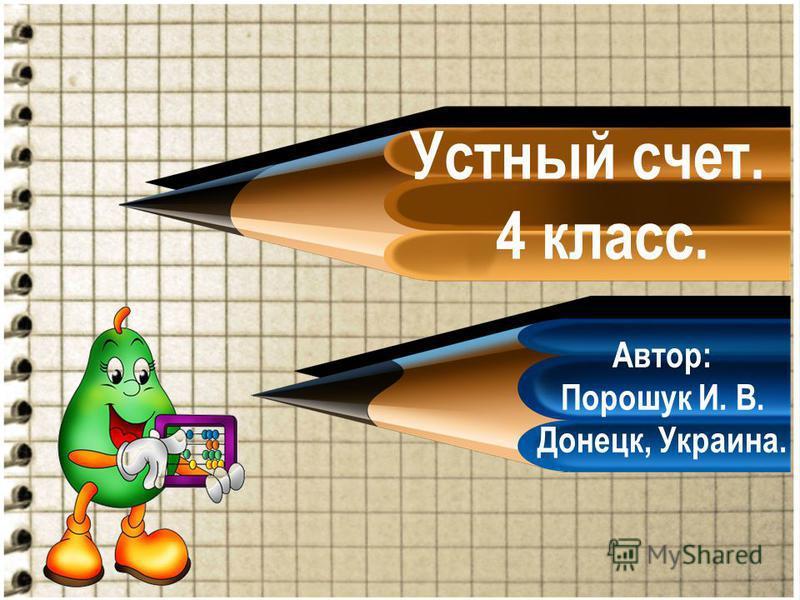 Устный счет. 4 класс. Автор: Порошук И. В. Донецк, Украина.