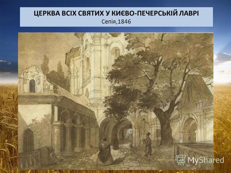 ЦЕРКВА ВСІХ СВЯТИХ У КИЄВО-ПЕЧЕРСЬКІЙ ЛАВРІ Сепія,1846