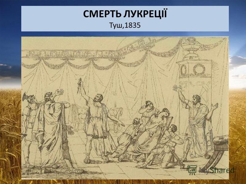 СМЕРТЬ ЛУКРЕЦІЇ Туш,1835