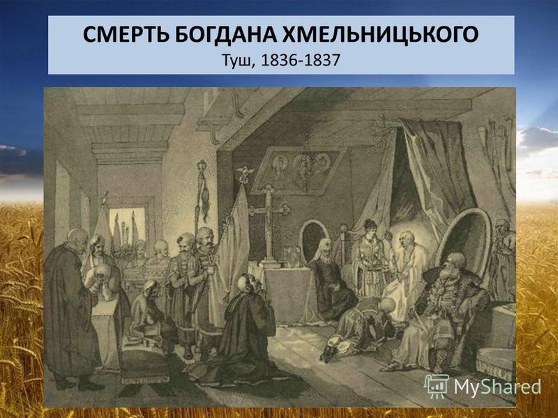 СМЕРТЬ БОГДАНА ХМЕЛЬНИЦЬКОГО Туш, 1836-1837