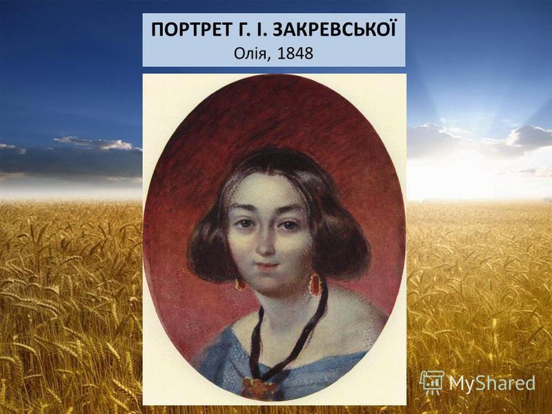 ПОРТРЕТ Г. І. ЗАКРЕВСЬКОЇ Олія, 1848