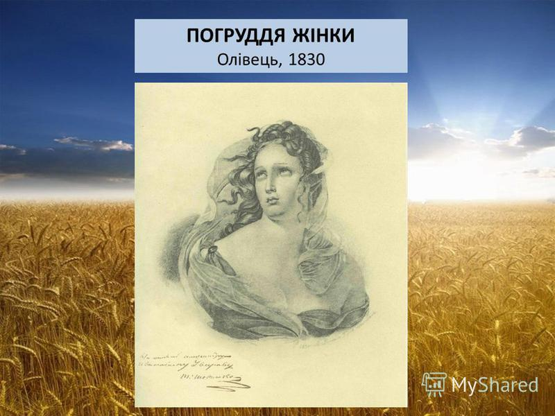 ПОГРУДДЯ ЖІНКИ Олівець, 1830