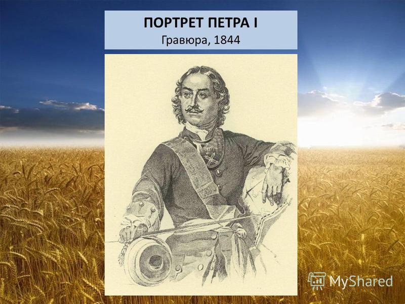 ПОРТРЕТ ПЕТРА І Гравюра, 1844