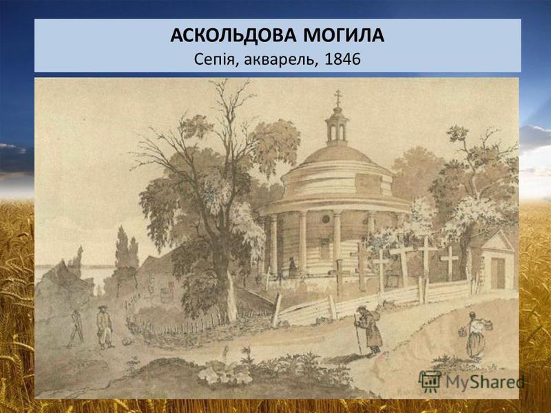 АСКОЛЬДОВА МОГИЛА Сепія, акварель, 1846