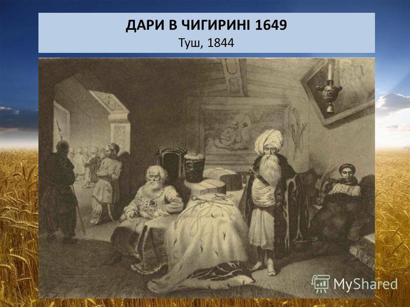 ДАРИ В ЧИГИРИНІ 1649 Туш, 1844