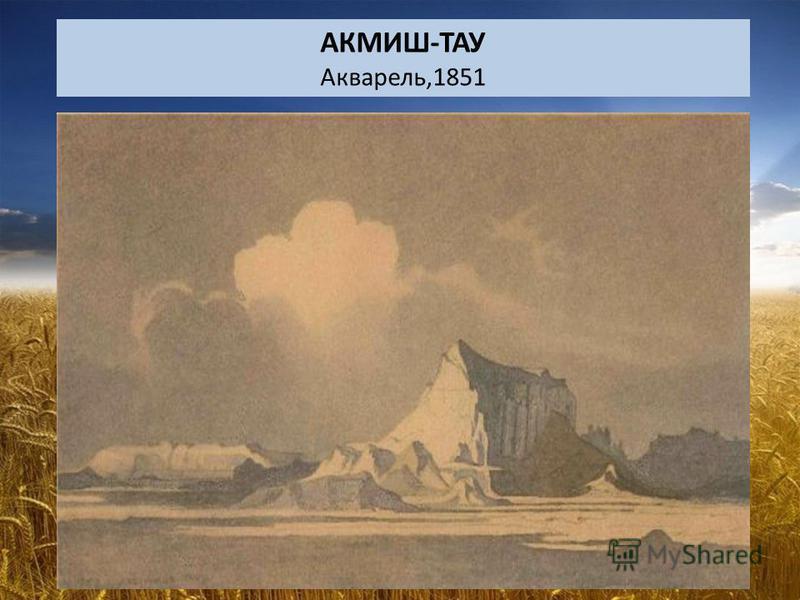 АКМИШ-ТАУ Акварель,1851