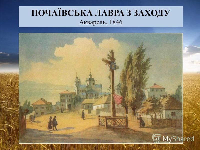 ПОЧАЇВСЬКА ЛАВРА З ЗАХОДУ Акварель, 1846