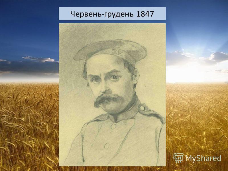 Червень-грудень 1847