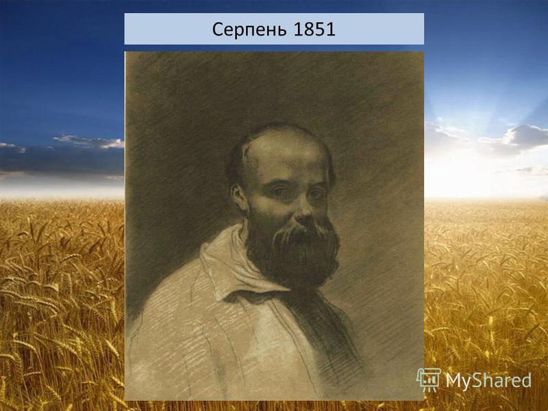 Серпень 1851