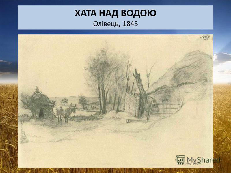 ХАТА НАД ВОДОЮ Олівець, 1845
