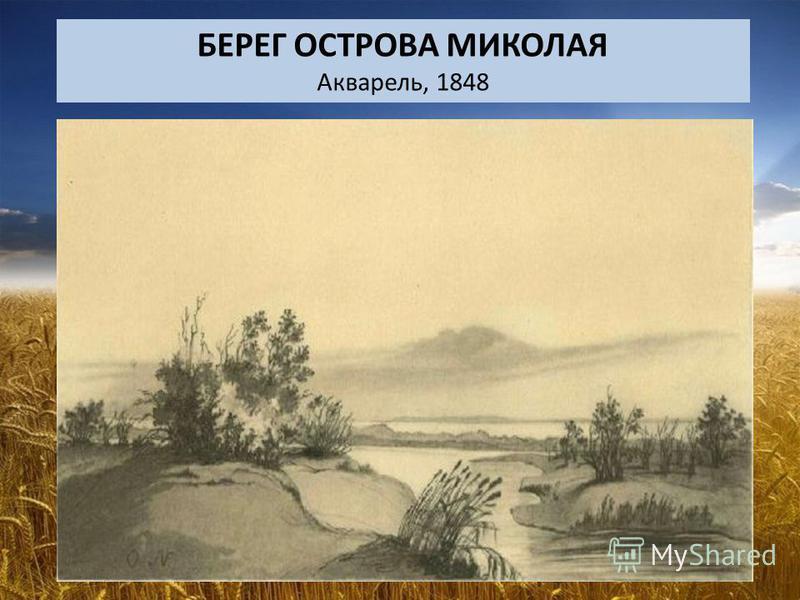 БЕРЕГ ОСТРОВА МИКОЛАЯ Акварель, 1848