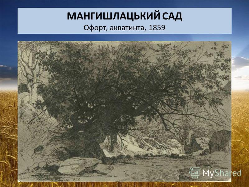 МАНГИШЛАЦЬКИЙ САД Офорт, акватинта, 1859