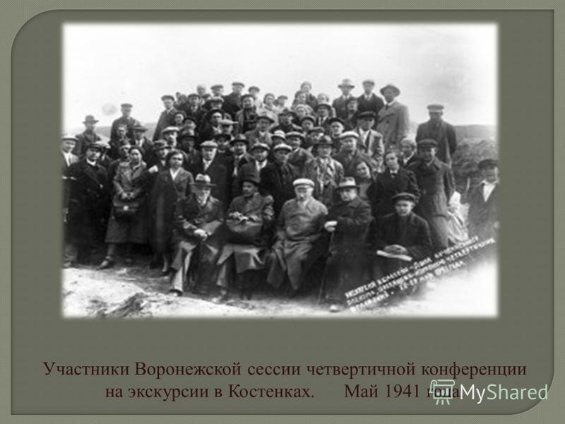 Участники Воронежской сессии четвертичной конференции на экскурсии в Костенках. Май 1941 года.