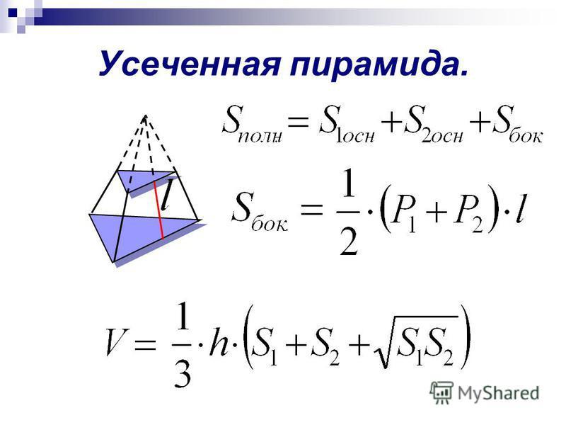 Усеченная пирамида.