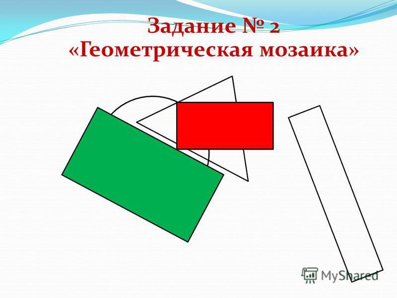 Задание 2 «Геометрическая мозаика»