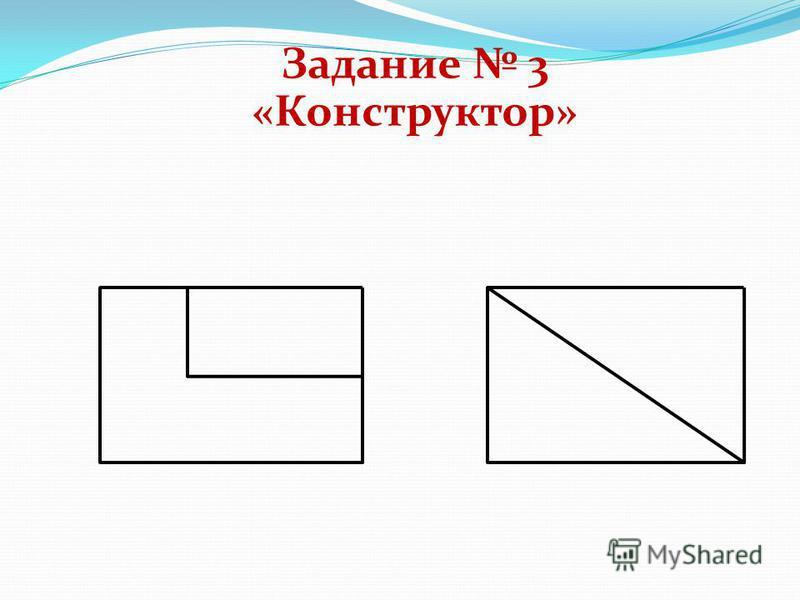 Задание 3 «Конструктор»