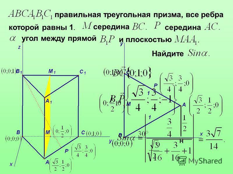 правильная треугольная призма, все ребра которой равны 1. середина угол между прямой и плоскостью Найдите Н