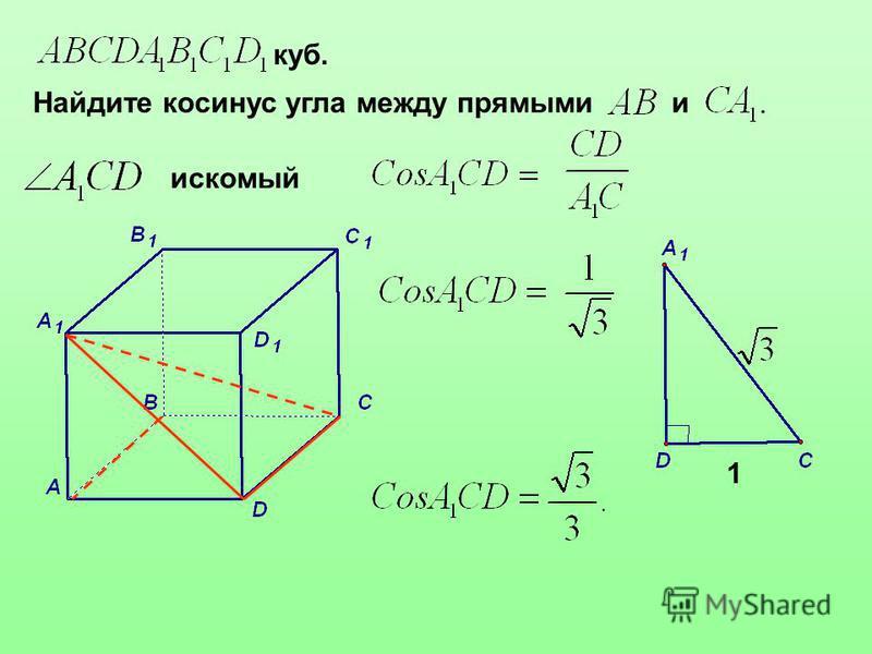 куб. Найдите косинус угла между прямыми искомый 1