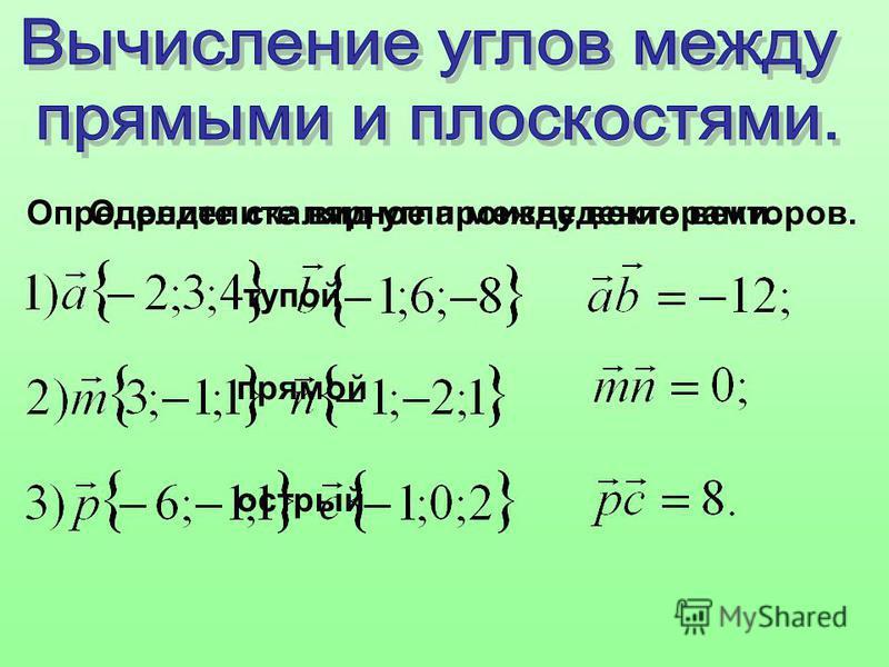 Определите скалярное произведение векторов.Определите вид угла между векторами. тупой прямой острый