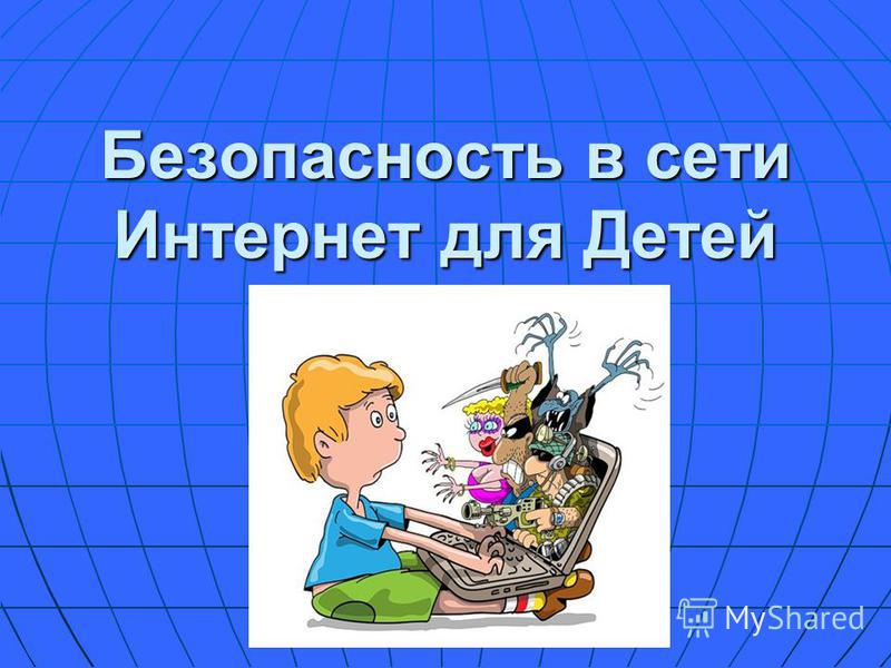 Безопасность в сети Интернет для Детей