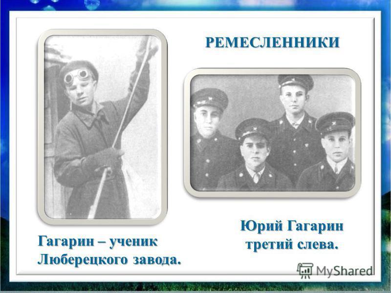 Гагарин – ученик Люберецкого завода. Юрий Гагарин третий слева. РЕМЕСЛЕННИКИ