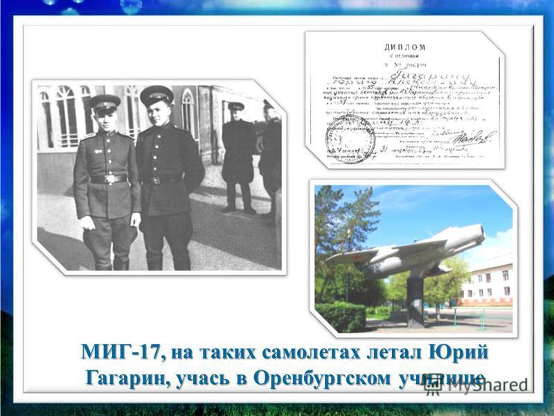 МИГ-17, на таких самолетах летал Юрий Гагарин, учась в Оренбургском училище