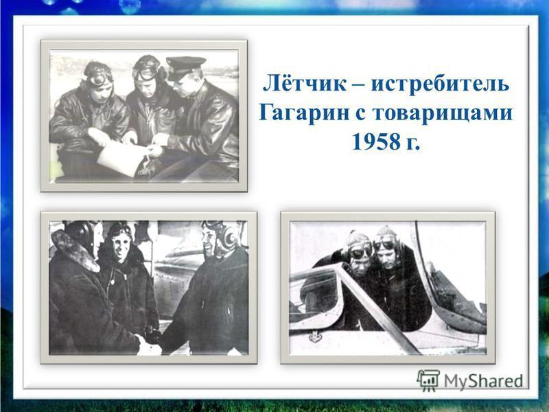 Лётчик – истребитель Гагарин с товарищами 1958 г.