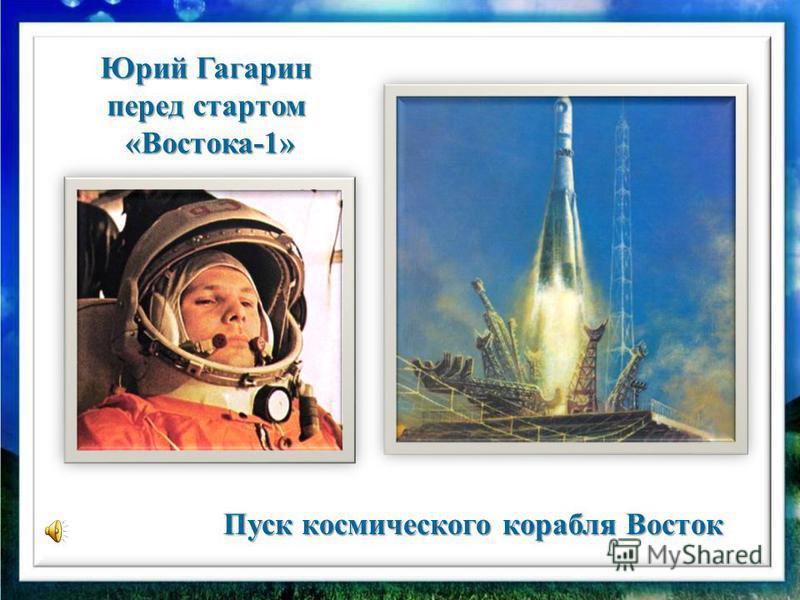 Пуск космического корабля Восток Юрий Гагарин перед стартом «Востока-1» «Востока-1»