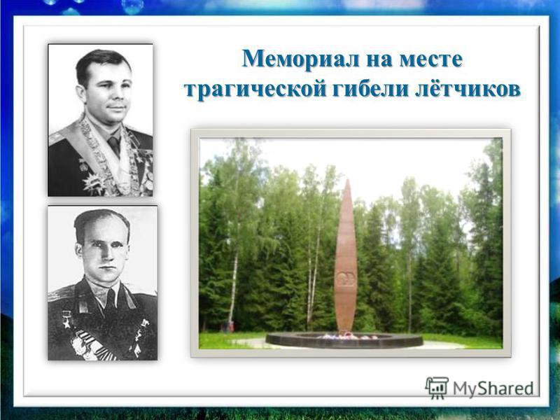 Мемориал на месте трагической гибели лётчиков