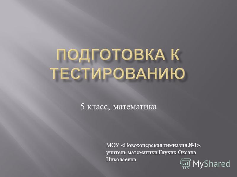 5 класс, математика МОУ « Новохоперская гимназия 1», учитель математики Глухих Оксана Николаевна