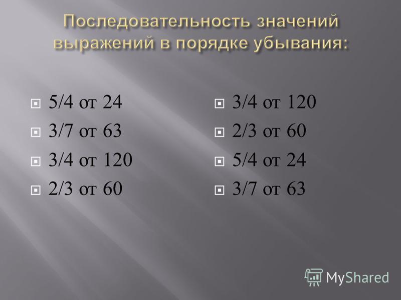 5/4 от 24 3/7 от 63 3/4 от 120 2/3 от 60 3/4 от 120 2/3 от 60 5/4 от 24 3/7 от 63