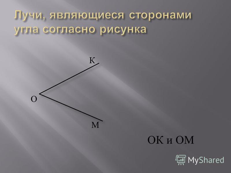 К О М ОК и ОМ