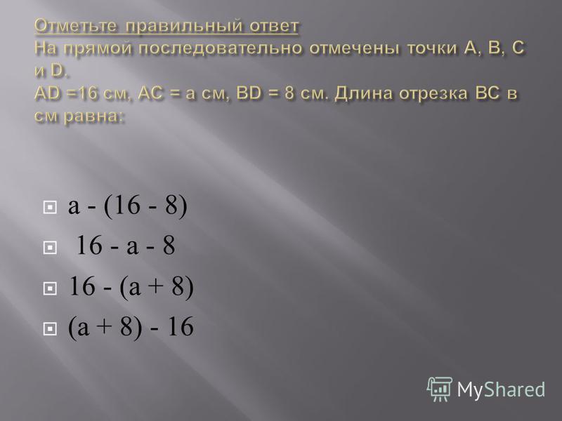 а - (16 - 8) 16 - а - 8 16 - ( а + 8) ( а + 8) - 16