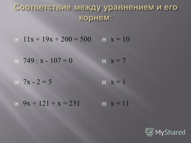 11x + 19x + 200 = 500 749 : x - 107 = 0 7x - 2 = 5 9x + 121 + x = 231 x = 10 x = 7 x = 1 x = 11
