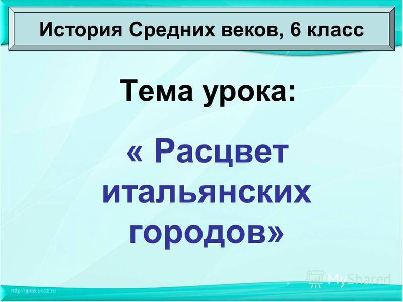 prezentatsiya-powerpoint-istoriya-srednih-vekov-6-klass