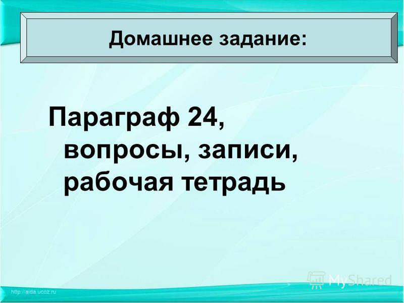 Домашнее задание: Параграф 24, вопросы, записи, рабочая тетрадь