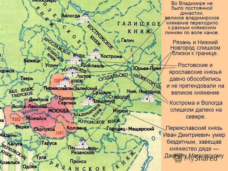 Во Владимире не было постоянной династии, великое владимирское княжение переходило к разным княжеским линиям по воле ханов. Рязань и Нижний Новгород слишком близки к границе. Ростовские и ярославские князья давно обособились и не претендовали на вели